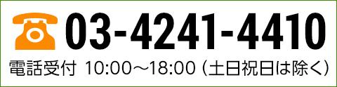 03-4241-4410